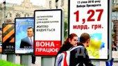 Доверенное лицо Тигипко заявляет о манипуляции социологическими данными во время предвыборной кампании