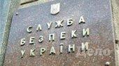 СБУ вернула в Украину валюты на 67 млн. гривен