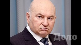 Юрий Лужков мешал нефтяному бизнесу | Политика | Дело