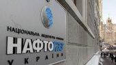 «Нафтогаз» заплатит за российский газ в первом квартале $264 за 1 тыс. куб м