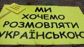 Украинскому языку предрекают судьбу белорусского