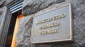 Минфин привлек в бюджет почти 566 млн. грн.