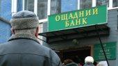 Ощадбанк начнет выплаты вкладчикам «Родовида» с апреля