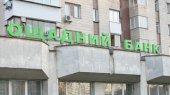 Минфин: Ощадбанк закончит выплату депозитов вкладчикам Родовид Банка до сентября