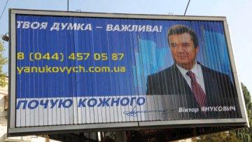 На Януковича подали в суд за не выполненные предвыборные обещания | Политика | Дело