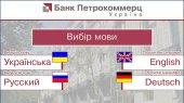 Собственники «Лукойла» сменили главу своего украинского банка