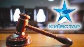 """""""Киевстар"""" согласился заплатить 19 млн. грн. за переоформление лицензий"""