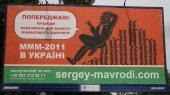 МММ собирает деньги в Украине незаконно?