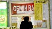 НБУ успокаивает, что обменивающих валюту украинцев ни в какие базы данных не вносят