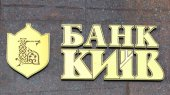 В подконтрольном Кабмину банке «Киев» – почти 4 млрд. грн. «плохих» кредитов