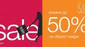 Новогодние акции и распродажи в киевских бутиках