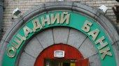 Украинцы доверили государственному Ощадбанку более 5 млрд. грн.