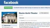 """Театр """"Максима Горького"""" в Берлине поставил спектакль в Facebook"""