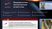 """Хакеры атаковали """"Роскосмос"""" сразу после падения """"Фобос-Грунт"""""""
