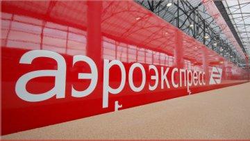 Начало строительства скоростного поезда из Киева в аэропорт