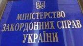 МИД Украины уличили в страхе перед российской властью