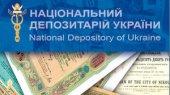 Рада создала Центральный депозитарий и единый Расчетный центр