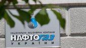 """""""Нафтогаз"""" выбрал Украинский госгеоразведывательный институт для аудита запасов углеводородов"""