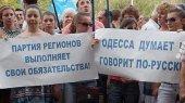 Политические итоги дня: Одесса стала официально русскоговорящей