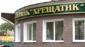"""Банк """"Хрещатик"""" начал выплаты депозитов вкладчикам Эрдэ банка"""