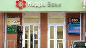 Надра банк получил мандат в парламенте