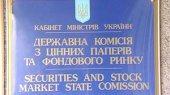 Комиссия по ценным бумагам разочаровала торговцев новыми правилами