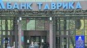 """Банк """"Таврика"""" ограничил выдачу наличных по картам"""