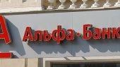 Проминвестбанк продал Альфа-Банку кредиты на 1,5 млрд. грн