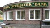 """Банк """"Хрещатик"""" заработал 38 млн. грн в 2012 году"""