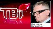 Завтра телеканал ТВi будет в руках законного собственника — Кагаловский