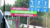 Украина хочет открыть генконсульство в Тирасполе