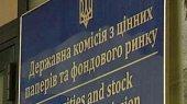 """""""Украинская биржа"""" и """"Альтана Капитал"""" получили признание НКЦБФР"""
