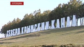Крым должен Украине 1,5 млн грн за воду   Экономика   Дело