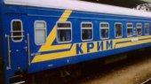 Поезда в Крым и обратно могут курсировать с задержкой в 2-3 часа