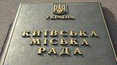 В Киевсовет проходят девять партий — предварительные результаты (СПИСОК)