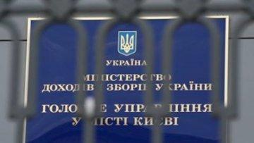Государственная фискальная служба заменила Миндоходов | Экономика | Дело