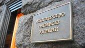 Минфин в четверг внепланово привлек 0,55 млрд грн от продажи ОВГЗ