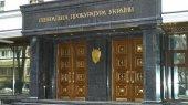 Генпрокуратура взялась за депутатов, причастных к сепаратистским действиям на Донбассе