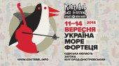 Koktebel Jazz Festival переезжает из Крыма под Одессу