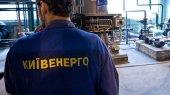"""Киев может остаться без горячей воды из-за долгов """"Киевэнерго"""" за газ"""