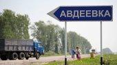 Силы АТО взяли под контроль Авдеевку — СМИ