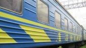 Поезд Мариуполь-Киев отменили