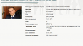 Власти официально объявили в розыск Януковича-младшего