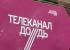 """В центре Москвы избили шеф-продюсера и ведущую """"Дождя"""""""