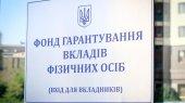 """Фонд гарантирования вкладов предлагает НБУ ликвидировать банк """"Старокиевский"""""""