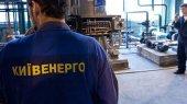 """""""Киевэнерго"""" сократило долг перед """"Нафтогазом"""" до 1,2 млрд гривень"""