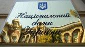 НБУ отстранил от участия в валютном аукционе четыре банка
