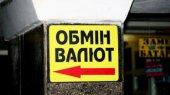 Милиция закроет 10 обменников по просьбе НБУ