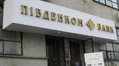 Держмолодьжитло возместит часть вкладов Пивденкомбанка и АКБ Банка