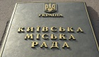 УДАРная оптимизация: в Киеве оставили по одному ЖЭКу на район
